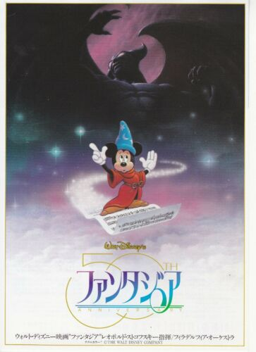 FANTASIA 1991- Original Japanese  Mini Poster Chirashi