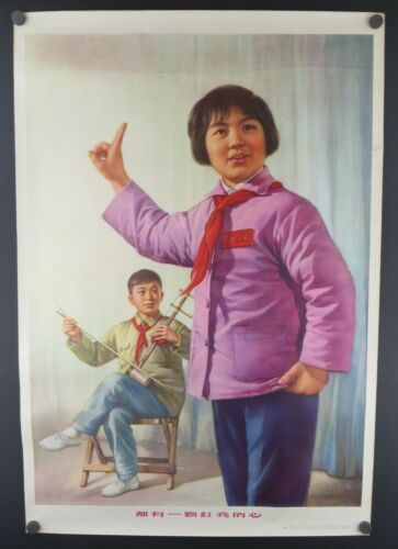 Rare 1973 Chinese Cultural Revolution poster LITTLE RED GUARD KIDS PERFORMANCE