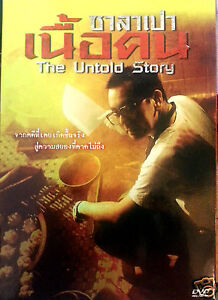 THE-UNTOLD-STORY-Uncut-Anthony-Wong-Chau-Sang-Extreme-Horror-Comedy-RARE-DVD