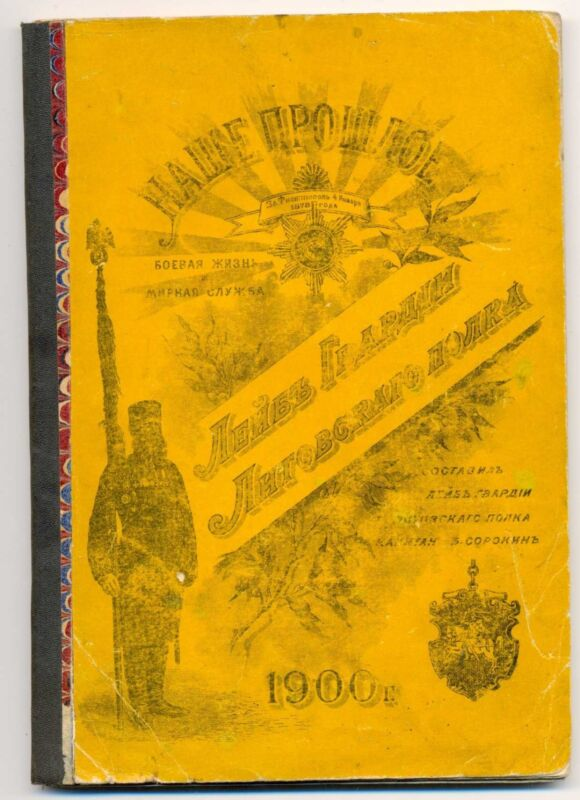 Russian Imperial Life Guards Litovsky Regiment Memorial Book 1900 Warszawa RARE