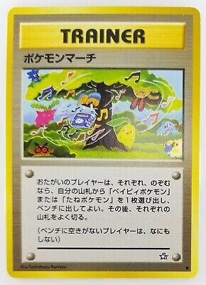 TRAINER Pokemon March Japanese Pokemon card Nintendo Free Shipping TCG