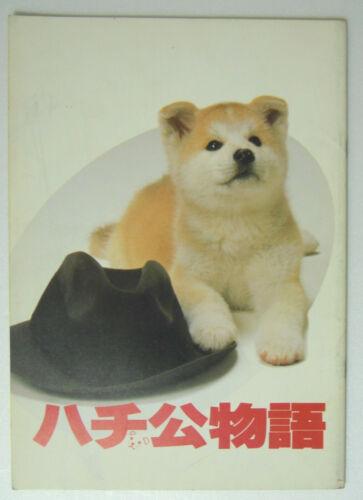 Kaoru Yachigusa, Mako Ishino, Masumi Harukawa, Hachiko Press Book from Japan