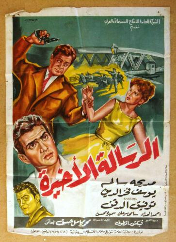 افيش فيلم سينما مصري عربي الرسالة الأخيرة Egyptian Film Arabic Poster 1960s