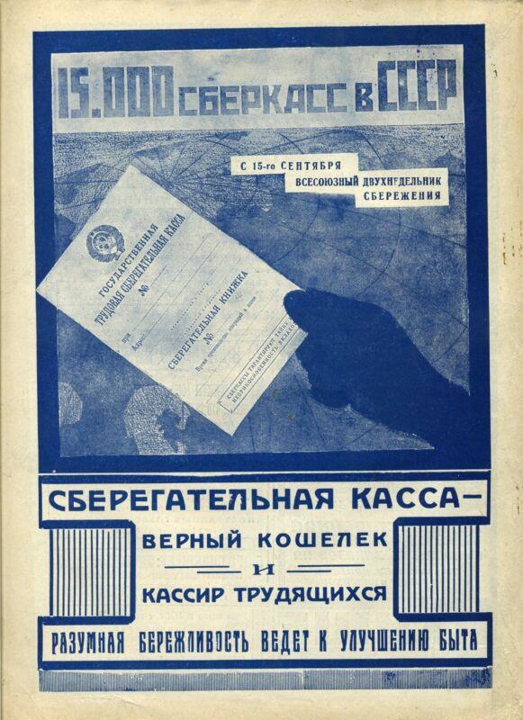 1927 ADVERTISING Money Soviet SAVINGS-BANK Russian Avant-Garde Journal RUSSIA