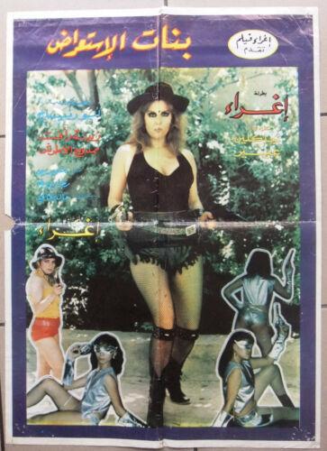 افيش لبناني سينما فيلم عربي بنات الإستعراض إغراء Arabic Lebanese Film Poster 70s