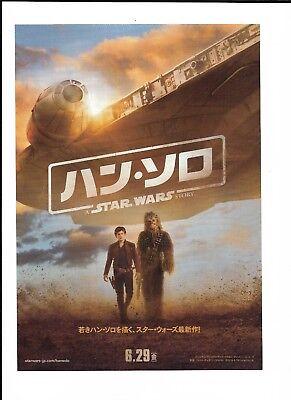 RARE! SOLO A STAR WARS STORY 2018 JAPANESE CHIRASHI MINI MOVIE POSTER B5