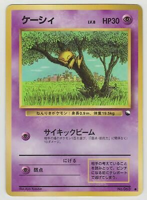 Pokemon Card Japanese Abra No. 063 Vending Series 1 Glossy EX
