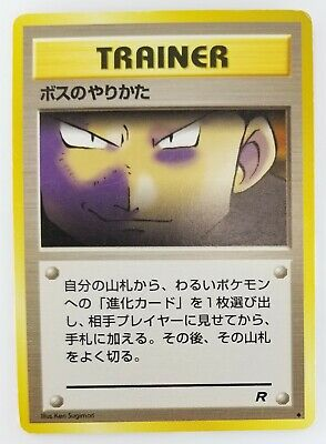 TRAINER How to do the boss Japanese Pokemon card Nintendo Free Shipping TCG