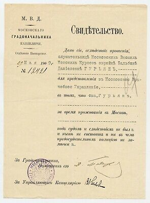 Moscow Russia Police Clearance Document to Women Courses Jewish Student 1909