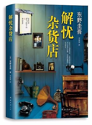 2018 Popular Movies Best-selling literary novel book :Miracle of the