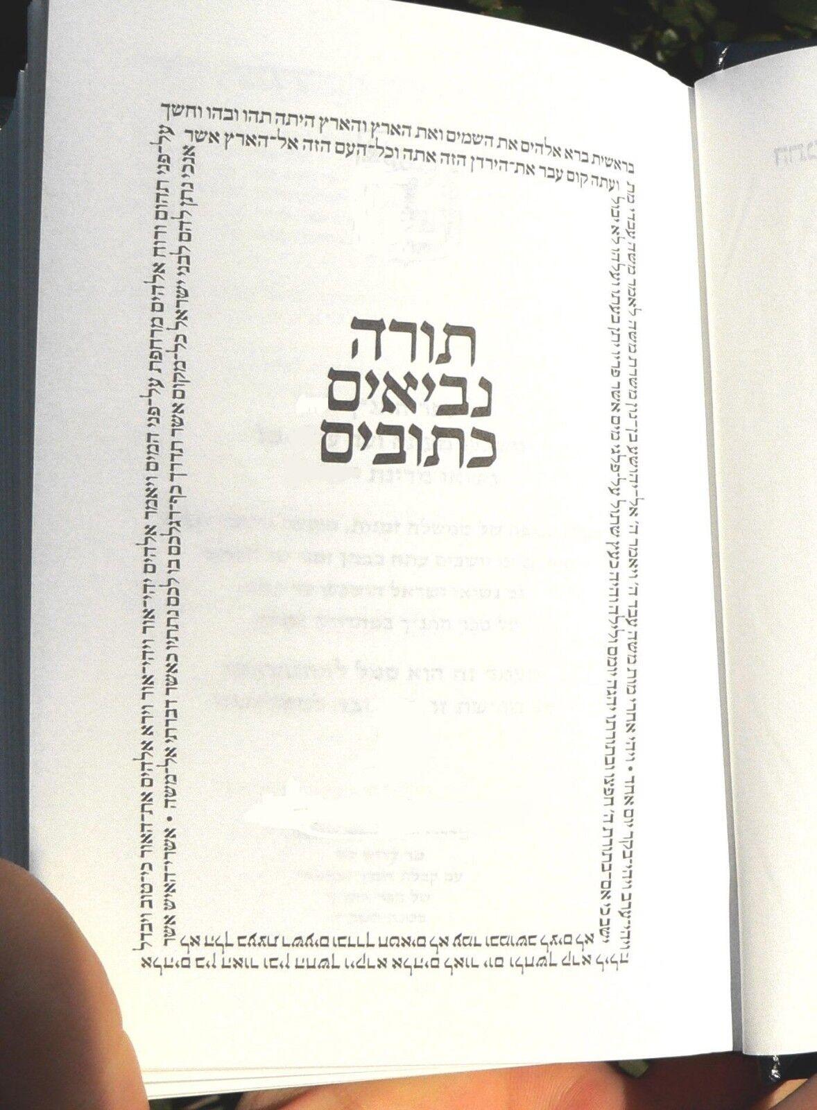 תורה נביאים כתובים מהדורת קורן
