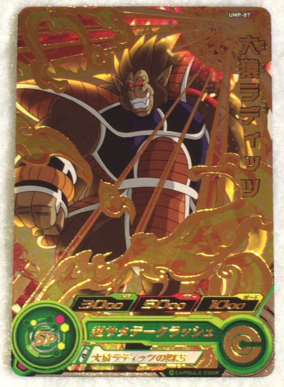 Super Dragon Ball Heroes UM10-042 Broly Dark UR Trading Card Bandai Japan 2019