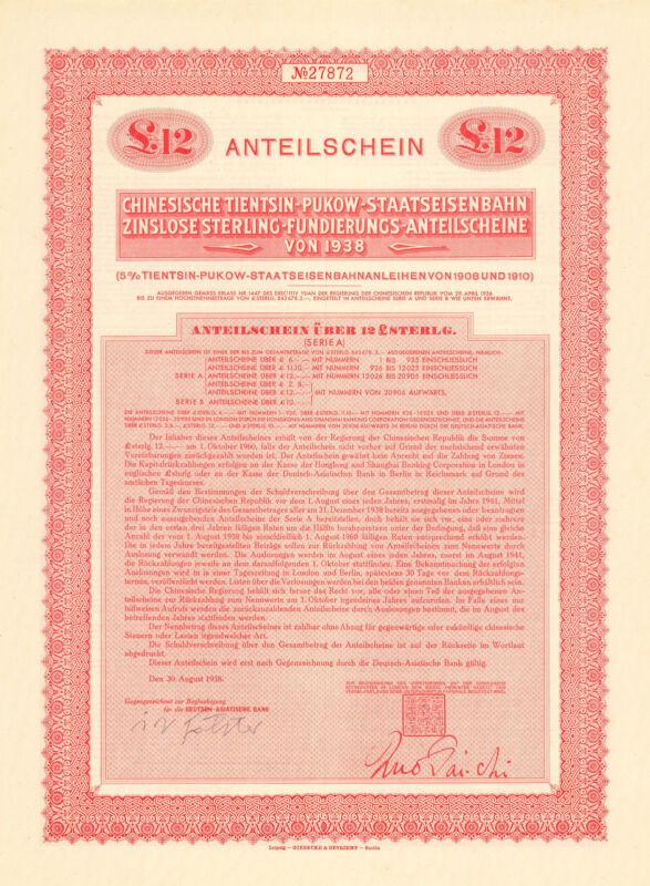 CHINA GOVERNMENT 1938 TIENTSIN PUKOW RAILWAY £12 BOND LOAN UNCANCELLED