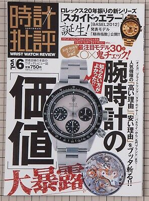 Wrist Watch Review Japanese Magazine 2012 ROLEX OMEBA TAG HEUER SEIKO CHANEL
