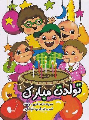 نقاشی کیک تولد بچه گانه