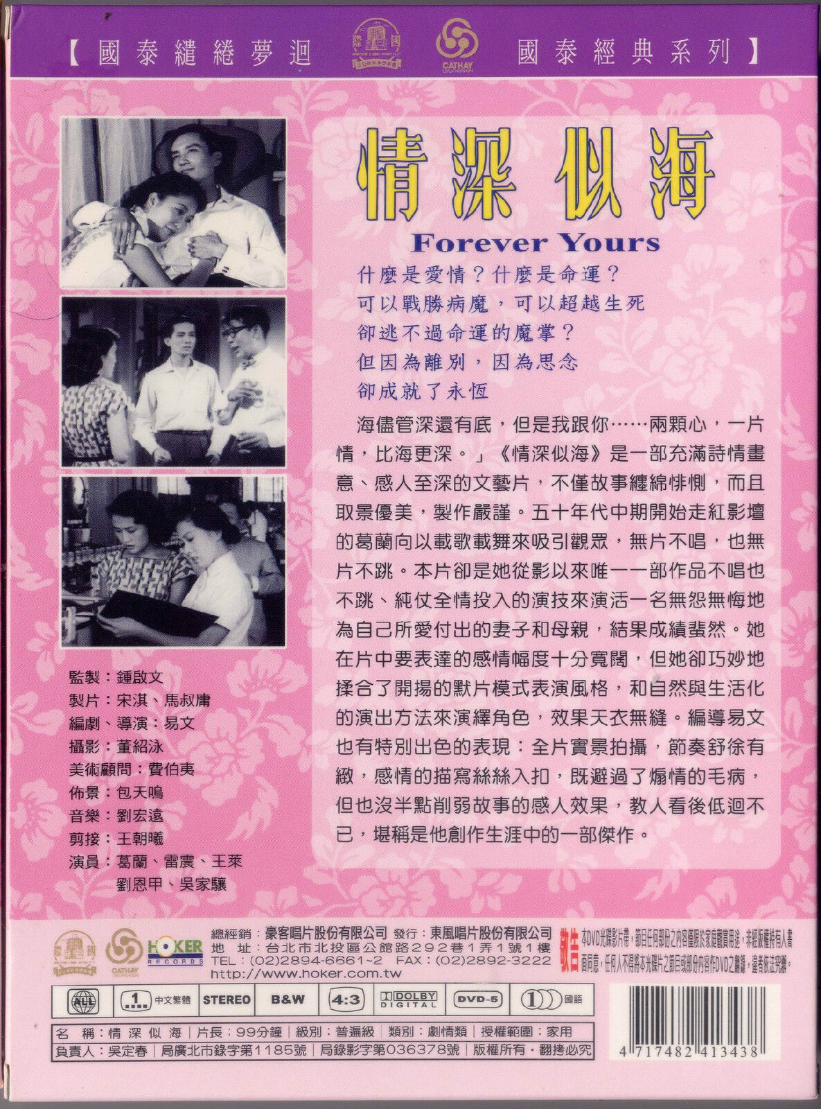 cathay: forever yours (情深似海 / hk 1960) dvd taiwan english