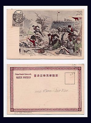 Military Russo Japanese War Chong Ju Occupied By Japanese Circa 1904