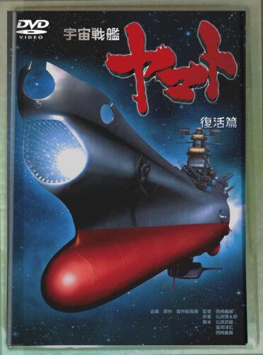 Space Battleship Yamato Resurrection - DVD Eng Sub