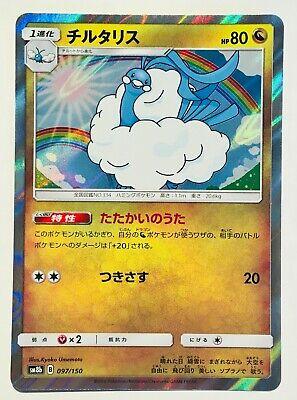 Altaria Holo Pokemon Card Game 097/150 very Rare From Japan Vintag Nintendo FS#2
