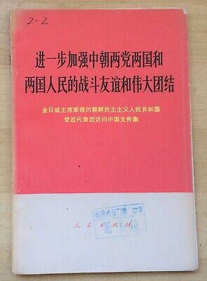 China-Korea Friendship and Unity Chinese Book Korea War
