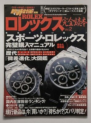 Sports ROLEX Japanese Manual Magazine 2001 SUBMARINA EXPLORER Guide Book