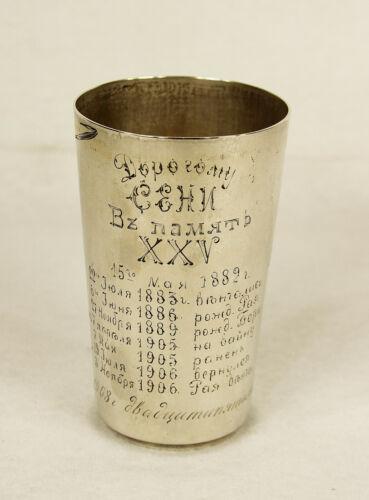 Antique Art Nouveau Engraved Russian 84 Silver Vodka Shot Glass Cup