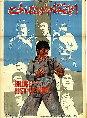 Fist of Fury R1978 Bruce Lee Egyptian one-sheet film poster