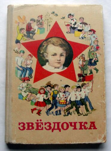 1983 Zvezdochka Звездочка Star Propaganda Russian Soviet USSR Children