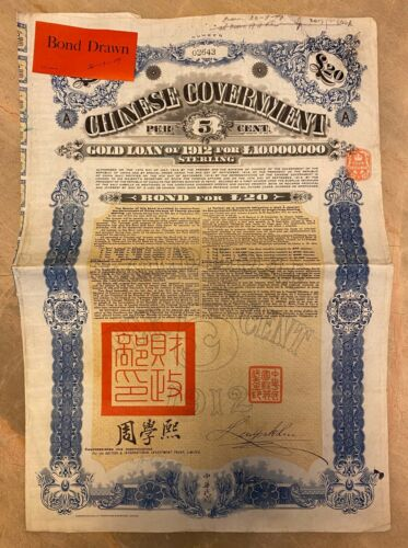 China Chinese Government: 1912 Crisp Gold Loan, Bond for £20. Uncancelled!