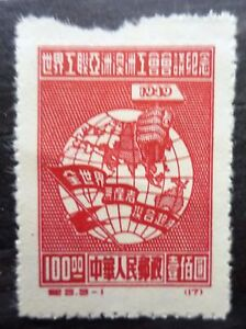 CHINA - CHINY - UNUSED - <span itemprop=availableAtOrFrom>Owinska, Polska</span> - CHINA - CHINY - UNUSED - Owinska, Polska