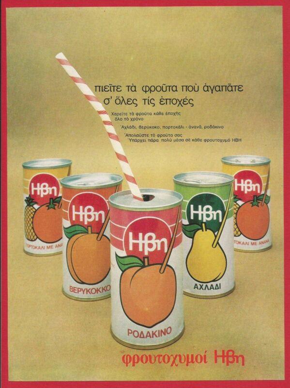 HBH Greek fruit drinks 1978 Vintage Print Ad