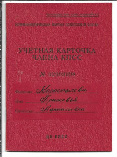 USSR/RUSSIA COLD WAR ERA COMMUNIST PARTY MEMBERSHIP I.D. BOOK (CNS 1991)