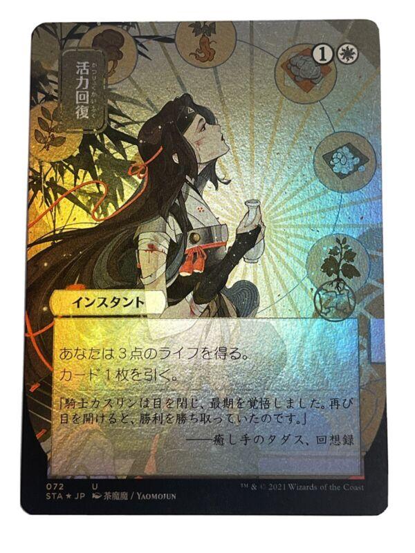 Mtg *revitalize Japanese Foil X1* (nm) Strixhaven Mystical Archive Magic