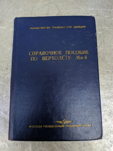 Helicopter MI-6  Book Practical Manual (Russian Lng)