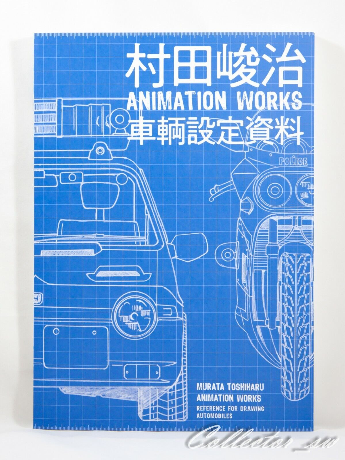 JP Book | Murata Toshiharu Animation Works Reference for Automobiles