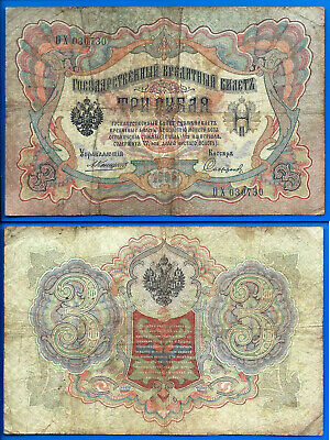 Russia 3 Rubles 1905 Prefix 0X Tsar Nicholas II Banknote Russie Free Ship Wrld