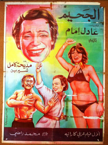 افيش سينما فيلم عربي لبناني الجحيم، عادل إمام Lebanese Arabic Film Poster 80s