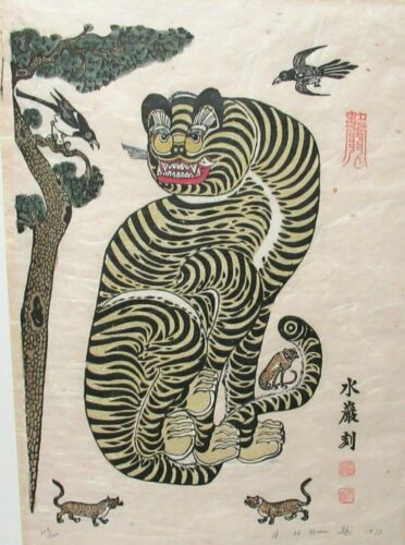 J. H. HAN KOREAN FOLK TIGER LIMITED EDITION SIGNED WOODBLOCK DATED 1973