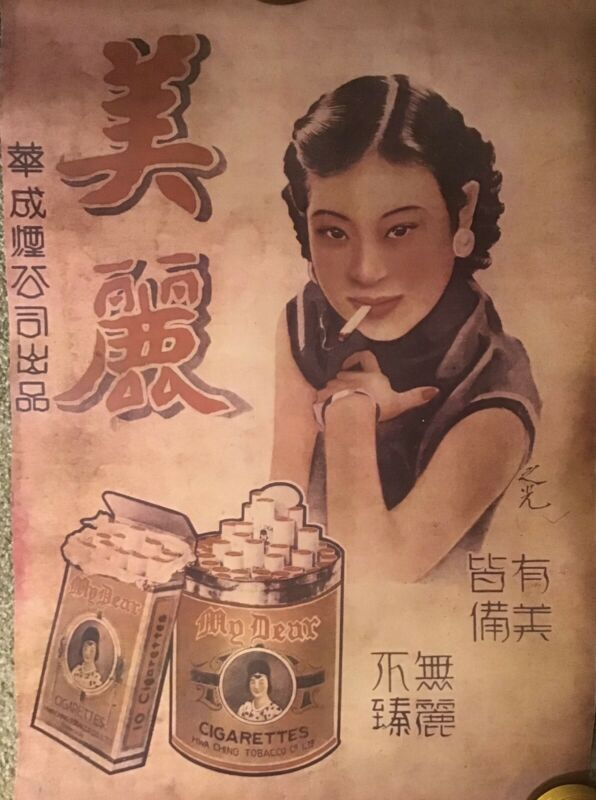 Vintage 1930s Chinese Advertisement My Dear Cigarettes Tobacco Poster Super Nice
