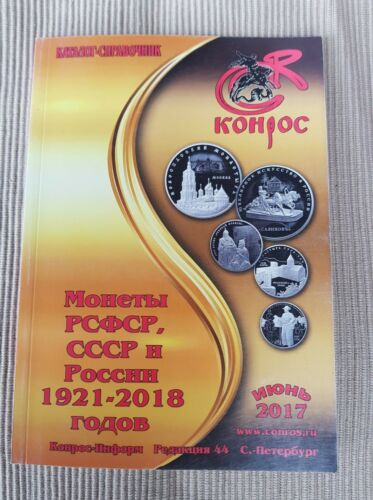 """Catalog """"Coins of the RSFSR, USSR and Russian Federation 1921-2018.Каталог Монет"""