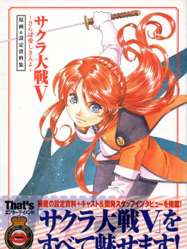 Sakura Wars 5 Saraba Aishikihitoyo Original Illustration Collection Art Book