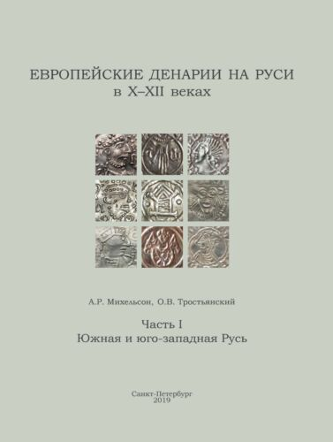 EUROPEAN DENARS IN RUS' IN THE 10-12th CENTURIES Part I. The Southern and the So