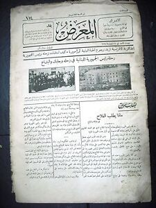 AL-Maarad-Arabic-Vintage-Lebanese-Newspaper-1928-Sep-16