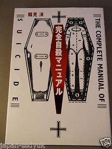 JAPAN-The-Complete-Manual-of-Suicide-Kanzen-Jisatsu-Manyuaru