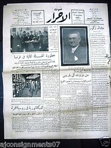 Saout-UL-Ahrar-Arabic-Vintage-Lebanese-Newspapers-20-June-1937