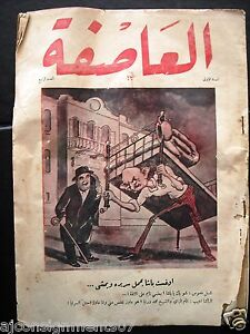 Al-Asifa-The-Storm-Vintage-4-Lebanese-Arabic-Newspaper-1932