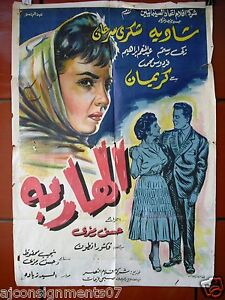 The-Fugitive-Shukry-Sarhan-Egyptian-Movie-Arabic-Poster-1959