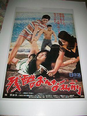 MINI - SKIRT LYNCHERS - ORIGINAL - CULT JAPAN MOVIE POSTER