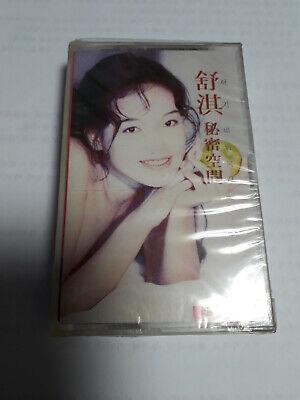 SHU QI 舒淇 - Secret Space 秘密空間 - KOREA Cassette Tape. Sealed, New, Very Rare !!