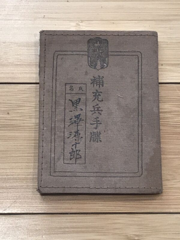 WW2 Japanese Reservists ID Book Named From 1936